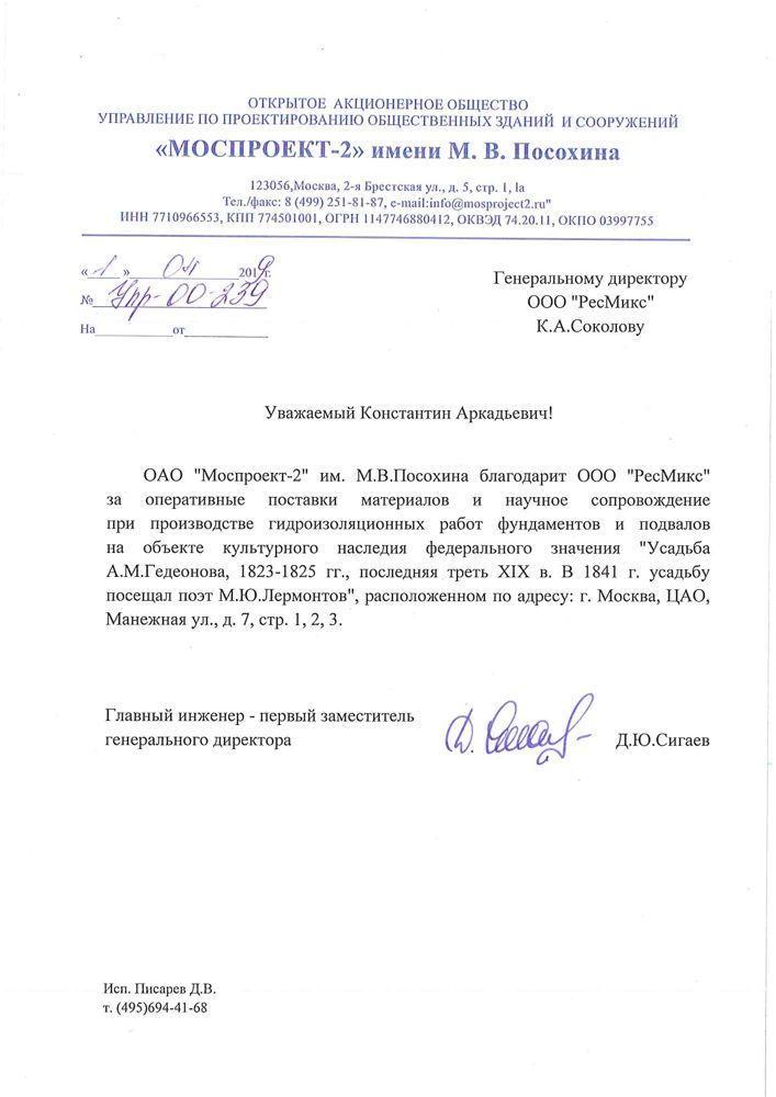 Отзыв №1 Моспроект-2 о сотрудничестве с компанией Resmix
