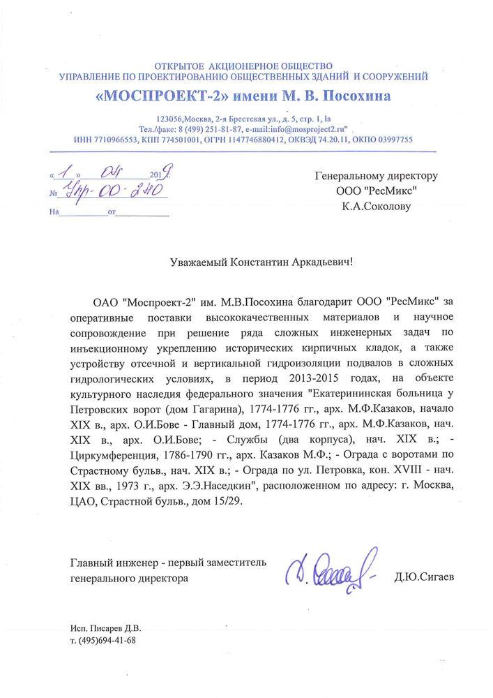 Отзыв №2 Моспроект-2 о сотрудничестве с компанией Resmix