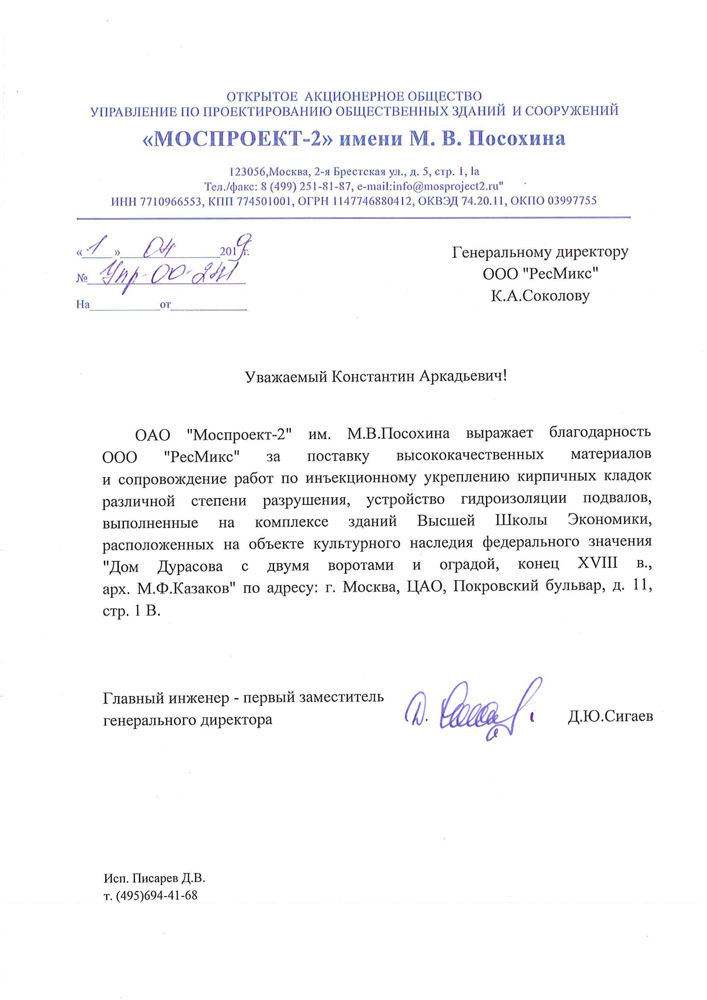 Отзыв №3 Моспроект-2 о сотрудничестве с компанией Resmix