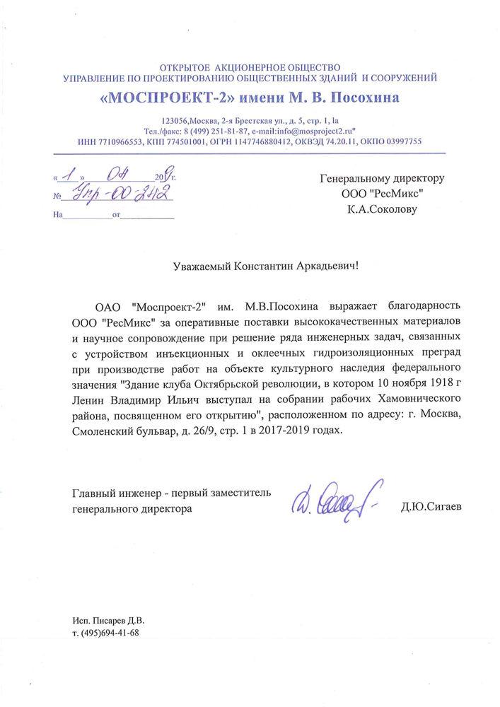 Отзыв №4 Моспроект-2 о сотрудничестве с компанией Resmix