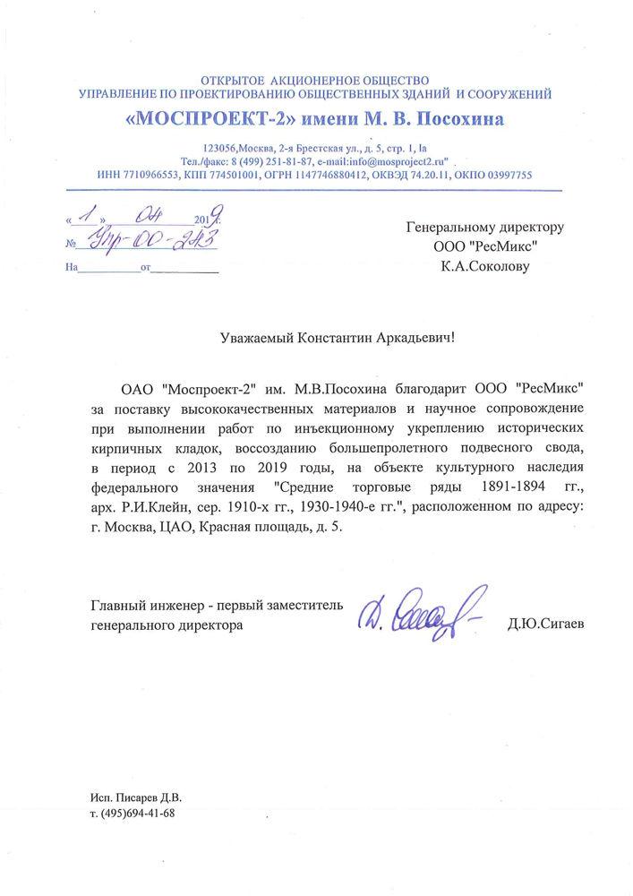 Отзыв №5 Моспроект-2 о сотрудничестве с компанией Resmix