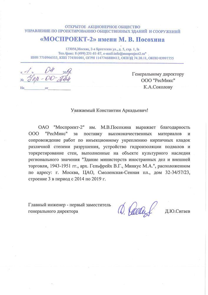 Отзыв №6 Моспроект-2 о сотрудничестве с компанией Resmix