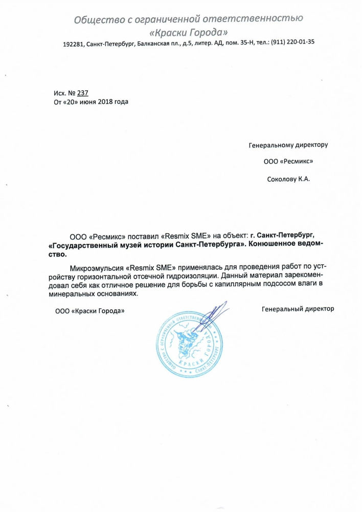 """Отзыв №2 ООО """"Краски Города"""" о сотрудничестве с компанией Resmix"""