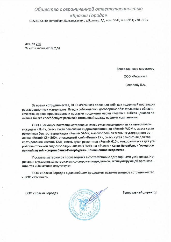"""Отзыв №1 ООО """"Краски Города"""" о сотрудничестве с компанией Resmix"""