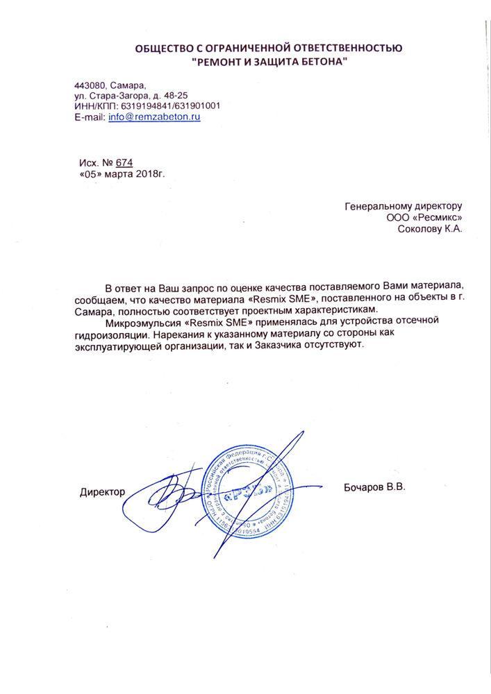 """Отзыв ООО """"Ремонт и защита бетона"""" о сотрудничестве с компанией Resmix"""