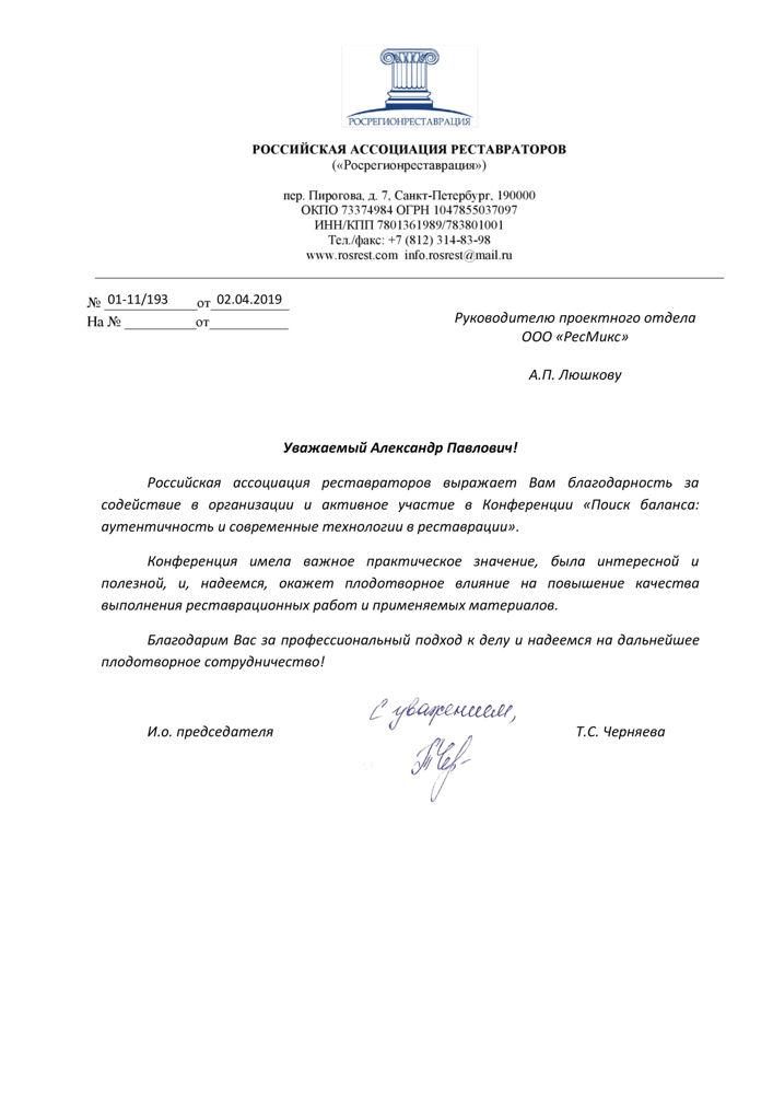 Отзыв Регионреставрации о сотрудничестве с компанией Resmix