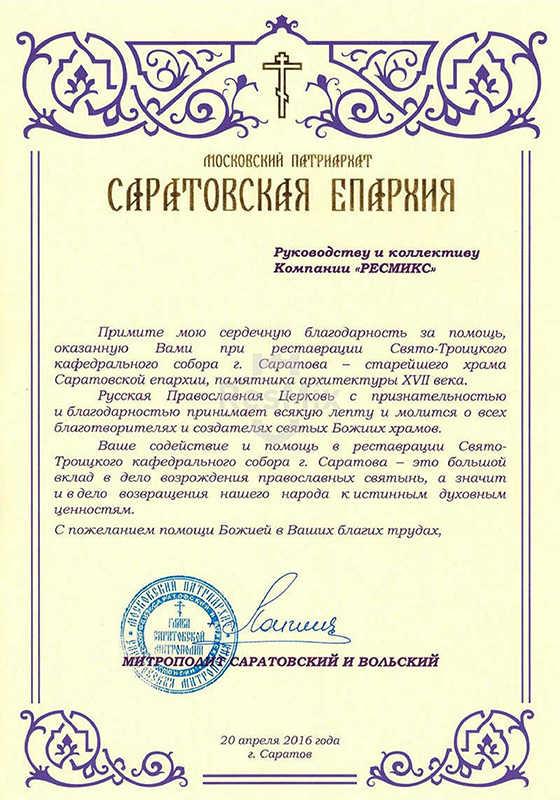 Отзыв Саратовской епархии о сотрудничестве с компанией Resmix