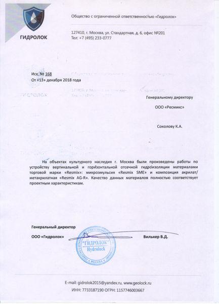 """Отзыв ООО """"Гидролок"""" о сотрудничестве с компанией Resmix"""