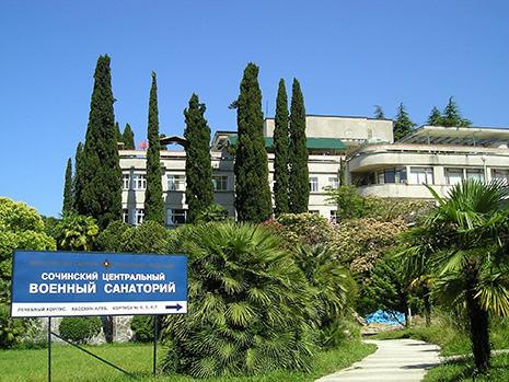 Сочинский центральный военный санаторий