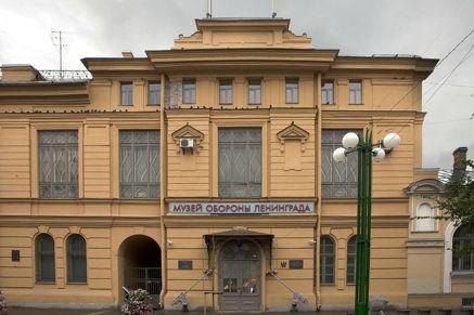 Muzej-oborony-i-blokady-Leningrada